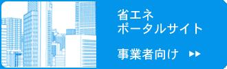 省エネポータルサイト